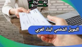 التمويل الشخصي البنك العربي | احصل على تمويل يصل الى 300 الف ريال
