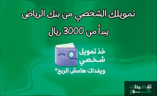 التمويل الشخصي بنك الرياض .. احصل على تمويل يبدأ من 3000 ريال