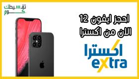 الحجز المسبق ايفون 12 .. الان اطلب من اكسترا ايفون 12 وأقساط 3 شهور مجانا