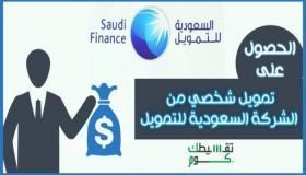الشركة السعودية للتمويل الشخصي .. تمويل شخصي بدون كفيل حتى 100.000 ريال