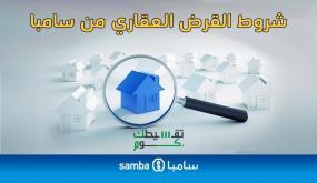القرض العقاري سامبا .. تعرف على الشروط الـ 7 لقرض سامبا العقاري