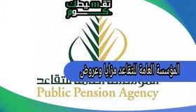 المؤسسة العامة للتقاعد مزايا وعروض 2021