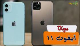 كيفية الحصول على ايفون 11 مجانا في السعودية .. تعرف على الطريقة والشروط