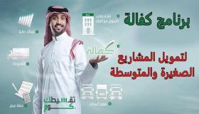 حقق حلمك مع برنامج كفالة لتمويل المشاريع الصغيرة في السعودية بمبلغ 100.000 ريال