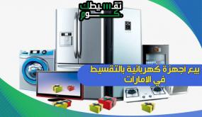 بيع أجهزة كهربائية بالتقسيط في الإمارات .. فقط 4 خطوات للتقسيط