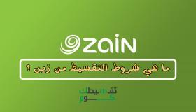 تعرف على شروط تقسيط زين 2021 .. باقات زين .. تجربة شراء جوال من زين