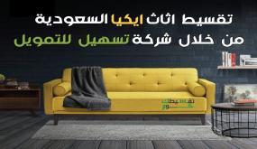 تقسيط اثاث ايكيا السعودية من تسهيل للتمويل .. كمل بيتك بالتقسيط المرتاح