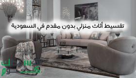 شروط ومميزات تقسيط اثاث منزلي بدون مقدم فى السعودية