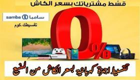 تقسيط اجهزة كهربائية بسعر الكاش في السعودية من المنيع بمبلغ 1500 ريال فأكثر