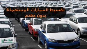 تقسيط السيارات المستعملة بدون مقدم في السعودية .. قسط سيارتك بالمرتاح