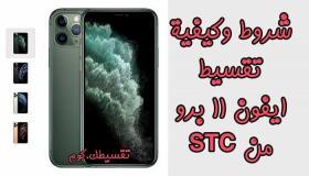 كيفية تقسيط ايفون 11 برو stc السعودية .. تعرف على الشروط والأحكام