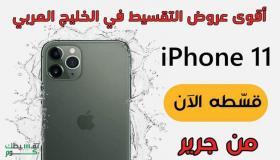 تقسيط ايفون 11 من جرير السعودية .. أقوى تقسيط في المملكة العربية السعودية