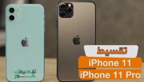 تقسيط ايفون 11 stc السعودية .. كيفية ومميزات ونظام التقسيط