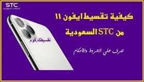 ماهي شروط تقسيط جوالات stc ايفون 11 ؟