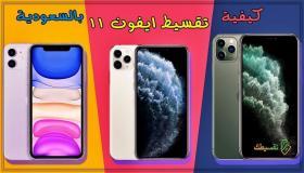 كيفية تقسيط أقساط جوالات ايفون 11 وايفون 11 برو بدون فوائد في السعودية من اشهر المتاجر