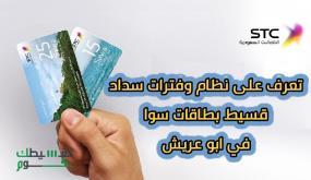 تقسيط بطاقات سوا في ابو عريش ونظام التقسيط وفترات السداد