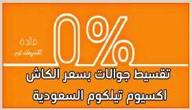 تقسيط جوالات اكسيوم السعودية بدون فوائد .. تقسيط جوالات بسعر الكاش