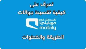 تقسيط جوالات من شركة موبايلي السعودية … تعرف على الطريقة بالخطوات