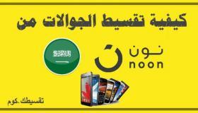تقسيط جوالات نون السعودية بالاقساط الشهرية الميسرة بسعر الكاش