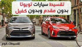 كيفية تقسيط سيارات تويوتا بدون مقدم وبدون كفيل في السعودية من عبد اللطيف جميل