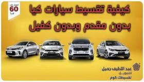 كيفية تقسيط سيارات بدون دفعة أولى وبدون كفيل وشروط تقسيط السيارات من عبد اللطيف جميل