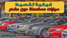 كيفية تقسيط سيارات مستعملة بدون مقدم في السعودية من عبد اللطيف جميل