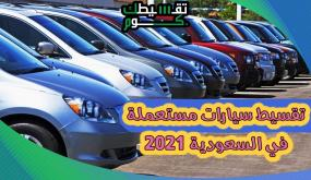 تقسيط سيارات مستعملة بدون مقدم 2021 من افضل معارض تقسيط سيارات بالسعودية