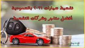 تقسيط سيارات 2021 بالسعودية .. افضل العروض من متاجر وشركات التقسيط