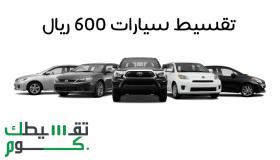 تقسيط سيارات 500 او 600 ريال .. تعرف على أنواعها وأماكن عرضها