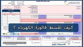 تعلم كيفية تقسيط فاتورة الكهرباء في السعودية .. كيف وما هي الشروط