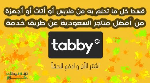 تقسيط tabby .. اشتري الان وادفع لاحقا بعد 14 يوم من افضل متاجر السعودية
