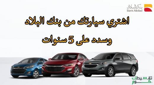 تمويل السيارات بنك البلاد .. اشتري سيارة وسدد على 5 سنوات