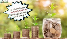 تمويل العمل الحر من بنك التنمية الاجتماعية..لا قيود بعد اليوم لإطلاق مشروعك الخاص