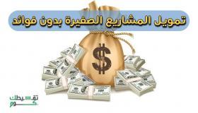 تمويل المشاريع الصغيرة بدون فوائد 0% .. من باب رزق جميل وبنك التنمية الاجتماعية