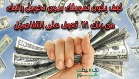 تمويل بدون تحويل راتب بنك الانماء السعودية .. تمويل بدون كفيل