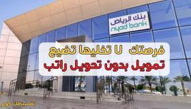 تمويل بدون تحويل راتب بنك الرياض .. الشروط وكيفية التقديم