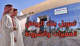 تمويل بنك الرياض .. انواع التمويل ومميزاتها وشروط كل نوع