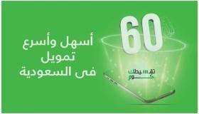 تمويل تسهيل .. اسهل تمويل شخصي في السعودية يمكنك من تحقيق اهدافك