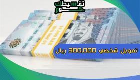 تمويل شخصي بدون تحويل راتب بنك الرياض يصل الى 300.000 ريال و سداد على 60 شهر