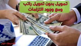 سحب تمويل شخصي بدون تحويل راتب مع وجود التزامات في السعودية