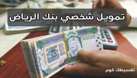 تعرف على تمويل شخصي بنك الرياض .. البرامج بالتفاصيل والشروط
