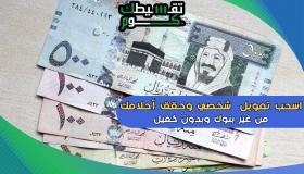 تمويل شخصي من غير بنوك ودون كفيل من افضل 5 شركات تمويل سعودية