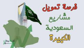 فرصة تمويل مشاريع كبيرة في السعودية بمبلغ 500 مليون ريال سعودي