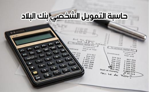 حاسبة التمويل الشخصي بنك البلاد .. أفضل تمويل شخصي ب 7 شروط فقط
