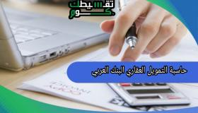 حاسبة التمويل العقاري البنك العربي