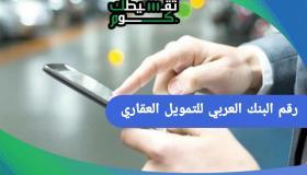 رقم البنك العربي للتمويل العقاري| احصل على قرض تصل فتره السداد الى 15 سنة