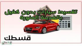 تقسيط سيارات بدون كفيل بالمدينة المنورة