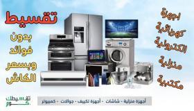 كيف اشتري اجهزة الكترونية بالتقسيط بدون فوائد من شركة احمد عبد الواحد