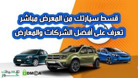 شراء سيارة بالتقسيط من المعرض مباشرة .. أفضل 13 معرض وشركة تقسيط سيارات بالسعودية