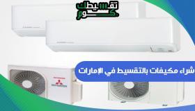 شراء مكيفات بالتقسيط في الإمارات .. تعرف على 7 مميزات من تقسيط نون